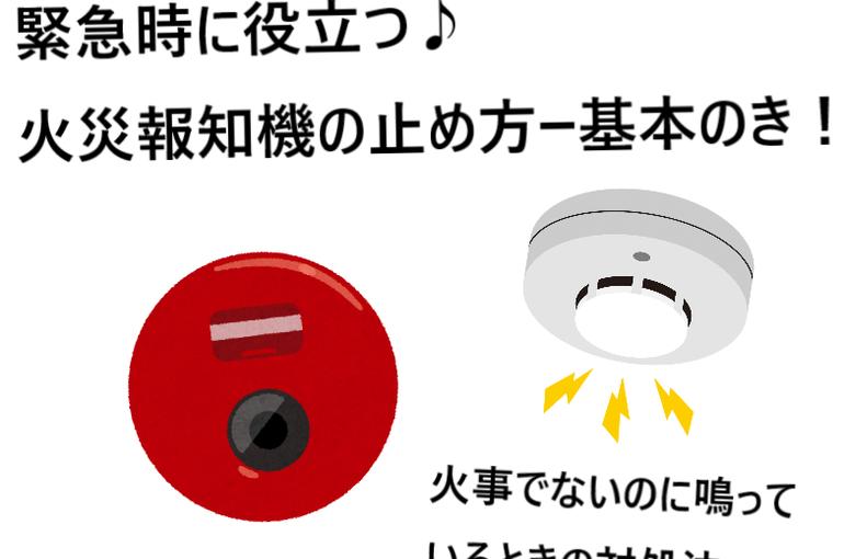 報知 自動 設備 火災